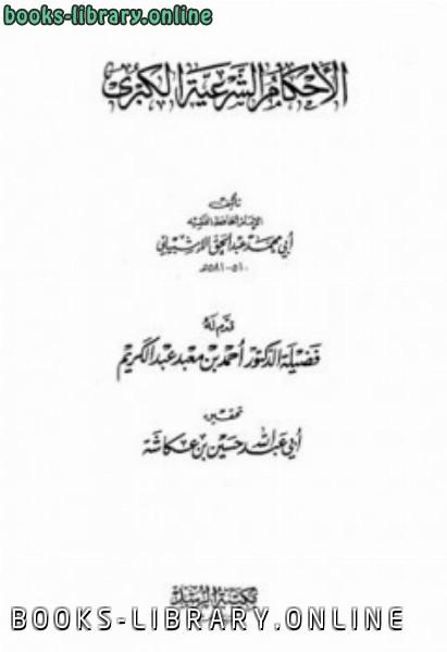 ❞ كتاب الأحكام الشرعية الكبرى ❝  ⏤ عبد الحق الإشبيلي أبو محمد