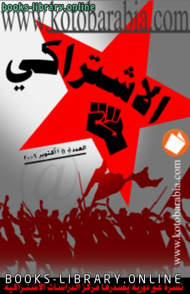 ❞ كتاب الاشتراكي (أول أكتوبر 2006) ❝  ⏤ مركز الدراسات الاشتراكية