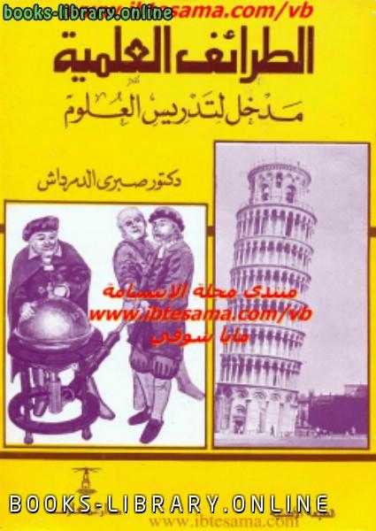 ❞ كتاب الطرائف العلمية ❝  ⏤ د.صبري الدمرداش
