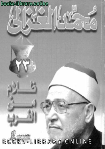 ❞ كتاب ظلام من الغرب ❝  ⏤ أبو حامد الغزالى