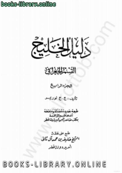 ❞ كتاب دليل الخليج الجزء 4 ❝  ⏤ جون غوردون لوريمر