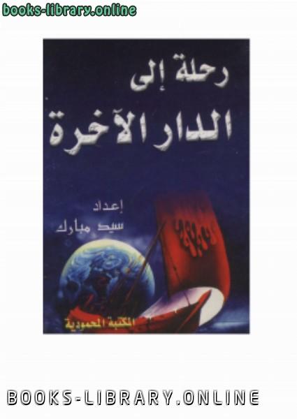 ❞ كتاب رحلة إلي الدار الآخرة ❝  ⏤ سيد مبارك