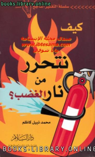 ❞ كتاب كيف نتحرر من نار الغضب نسخة مصورة ❝  ⏤ محمد نبيل كاظم