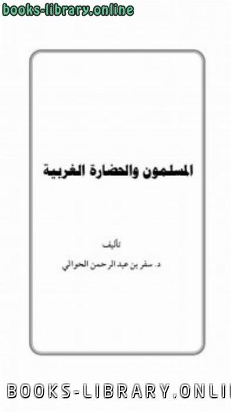❞ كتاب المسلمون والحضارة الغربية ❝  ⏤ سفر الحوالي
