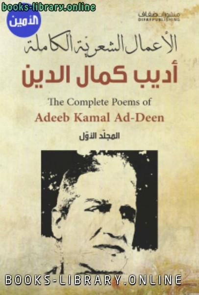 ❞ ديوان الأعمال الشعرية الكاملة  (كمال الدين ) الجزء الأول ❝  ⏤ أديب كمال الدين