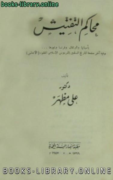 ❞ كتاب محاكم التفتيش بأسبانيا والبرتقال وفرنسا وغيرها ❝  ⏤ علي مظهر