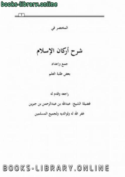 المختصر في شرح أركان الإسلام