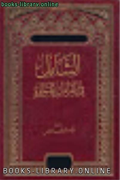 ❞ كتاب الشامل في القراءات ❝  ⏤ محمد حبش
