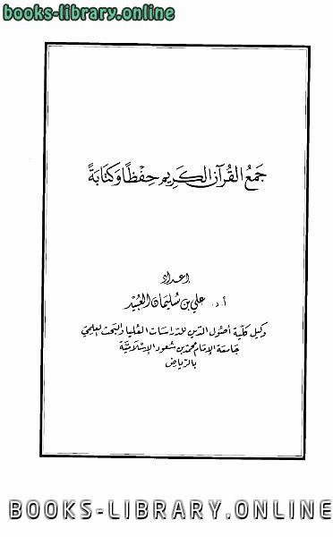 ❞ كتاب جمع القرآن الكريم حفظا وة ❝  ⏤ علي بن سليمان العبيد