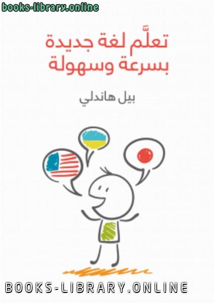 ❞ كتاب تعلم لغة جديدة بسرعة وسهولة ❝  ⏤ بيل هاندلي