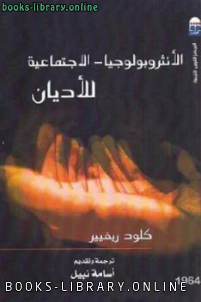 ❞ كتاب الأنثروبولوجيا الاجتماعيى للأديان ❝  ⏤ كلود ريفيير