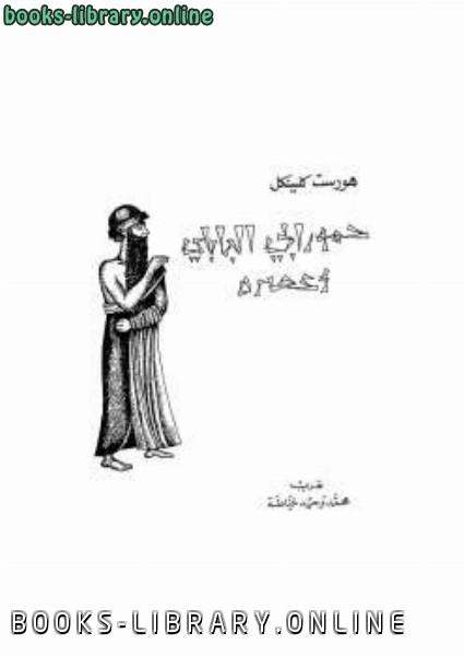 ❞ كتاب حمورابي البابلي وعصره ❝  ⏤ هورست كلينكل