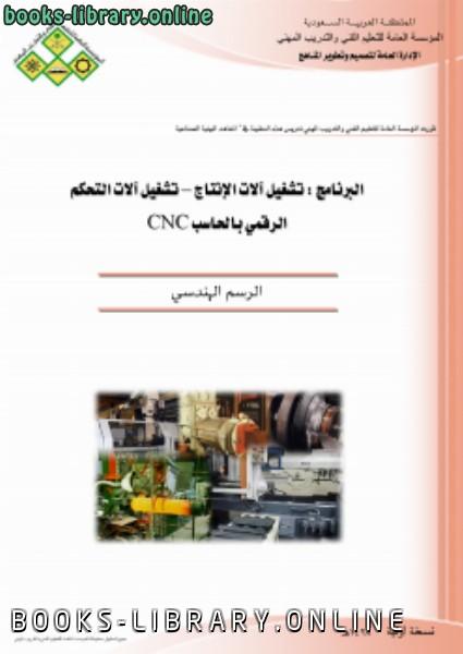 ❞ كتاب الرسم الهندسي ❝  ⏤ الأدارة العامة لتصميم وتطوير المناهج