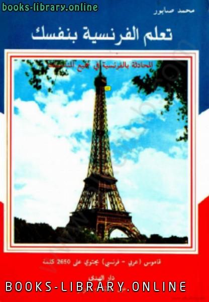 ❞ كتاب تعلم الفرنسية بنفسك المحادثة بالفرنسية فى جميع المناسبات ❝  ⏤ محمد صابور