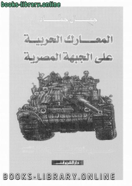 ❞ كتاب المعارك الحربية على الجبهة المصرية ❝  ⏤ جمال حماد