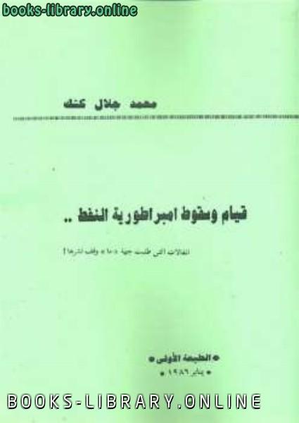 ❞ كتاب قيام وسقوط امبراطورية النفط ❝  ⏤ محمد جلال كشك