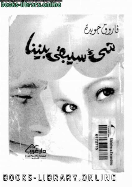 ❞ ديوان شئ سيبقى بيننا ❝  ⏤ فاروق جويدة