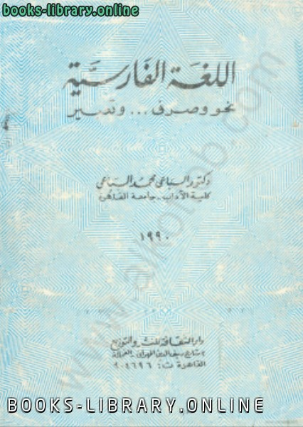 ❞ كتاب اللغة الفارسية نحو وصرف وتعبير ❝  ⏤ محمد السباعي
