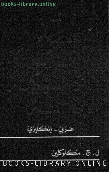 ❞ كتاب (قاموس المتعلم للتعابيير الكلاسيكية العربية) عربي إنكليزي – ماكلوكلين ❝  ⏤ ل.ج.مكلوكين
