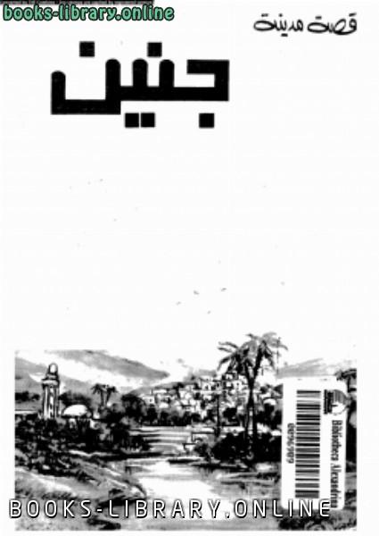 ❞ كتاب قصة مدينة جنين ❝  ⏤ حرب حنيطى