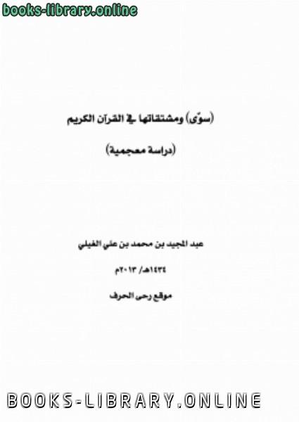 ❞ كتاب سوى ومشتقاتها في القرآن (دراسة معجمية) ❝  ⏤ عبدالمجيد محمد علي الغيلي