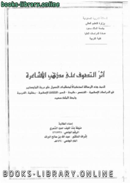 ❞ كتاب أثر التصوف على مذهب الأشاعرة ❝  ⏤ منيفة بنت خليف حمود الشمري