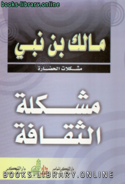 ❞ كتاب مشكلة الثقافة ❝  ⏤ مالك بن نبي