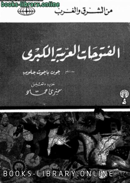 ❞ كتاب الفـتوحات العربية الكبرى ❝  ⏤ جون باجوت جلوب