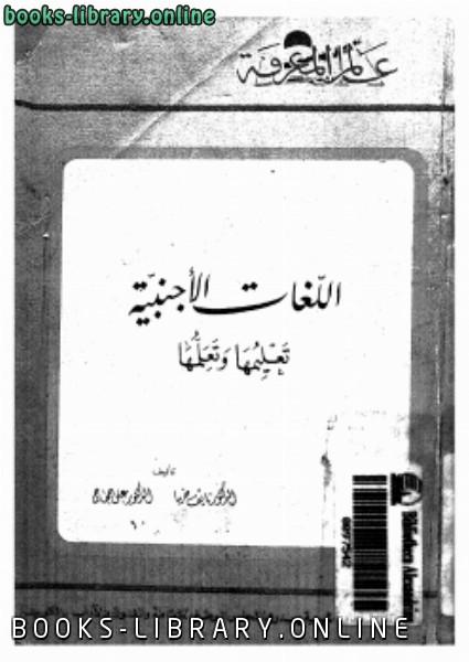❞ كتاب اللغات الأجنبية تعلمها وتعليمها ❝  ⏤ د. نايف خارما د. على حجاج
