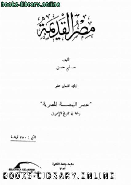 ❞ كتاب موسوعة مصر القديمة الجزء الثاني عشر ❝  ⏤ سليم حسن