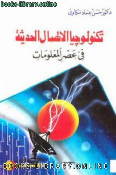 ❞ كتاب تكنولوجيا الاتصال الحديثة في عصر المعلومات لـ دكتور ❝  ⏤ حسن عماد مكاوي