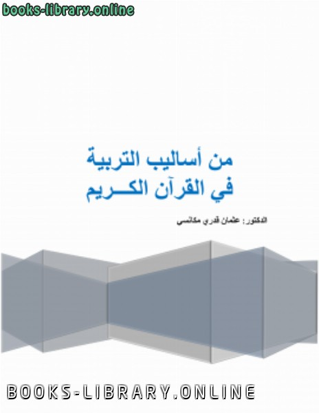من أساليب التربية في القرآن الكريم