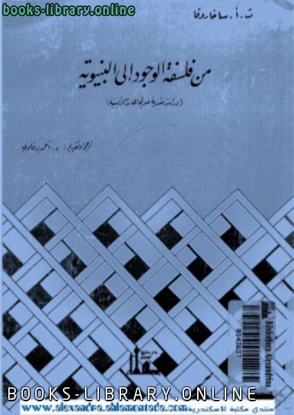 ❞ كتاب من فلسفة الوجود إلى البنيوية ❝  ⏤ ت.ا.ساخاروفا