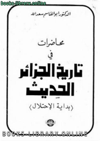 ❞ كتاب محاضرات في تاريخ الجزائر الحديث ❝  ⏤ أبو القاسم سعد الله
