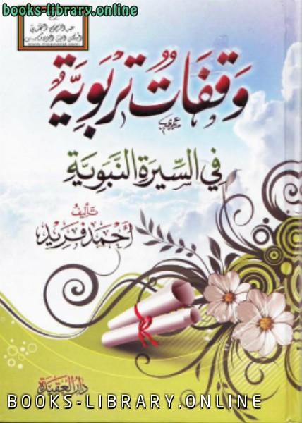 ❞ كتاب وقفات تربوية مع السيرة النبوية ❝  ⏤ أحمد فريد