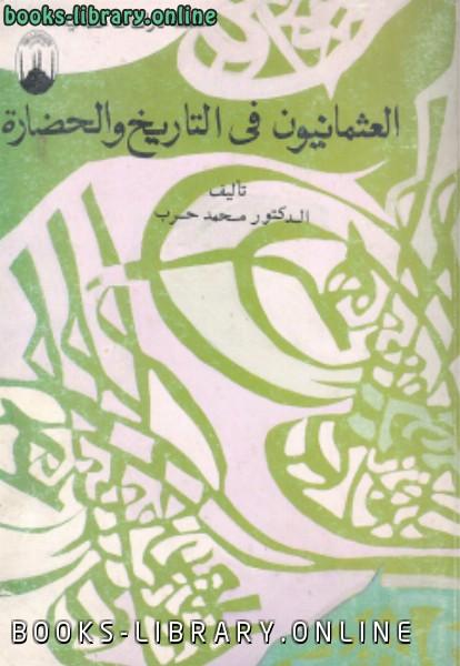 ❞ كتاب العثمانيون في التاريخ والحضارة ❝  ⏤ د.محمد حرب
