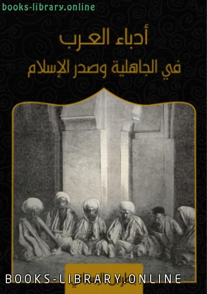 ❞ كتاب أدباء العرب في الجاهلية وصدر الإسلام ❝  ⏤ بطرس البستاني