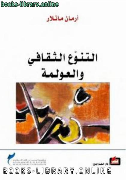 ❞ كتاب التنوع الثقافي والعولمة ❝  ⏤ أرمان ماتلار