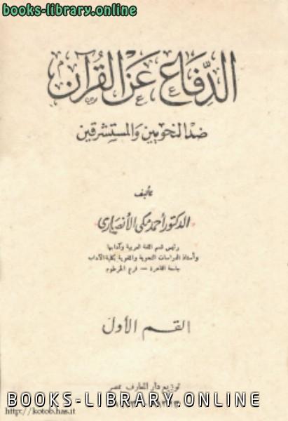 ❞ كتاب ألدفاع عن القرآن ضد النحويين والمستشرقين ❝  ⏤ د. أحمد مكي الأنصاري