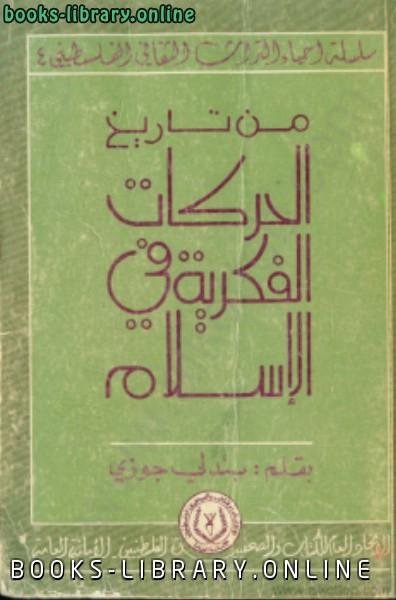 ❞ كتاب من تاريخ الحركات الفكرية فى الإسلام ❝  ⏤ بندلي جوزي