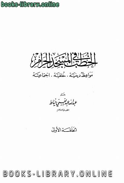 ❞ كتاب الخطب في المسجد الحرام ❝  ⏤ عبد الله خياط
