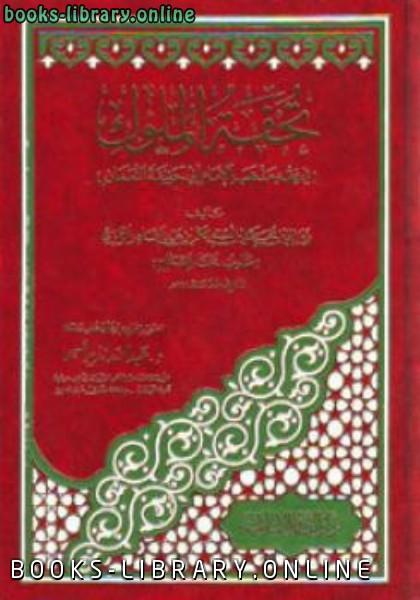 ❞ كتاب تحفة الملوك في مذهب الإمام أبي حنيفة النعمان ❝  ⏤ محمد بن عبد القادر الرازي زين الدين