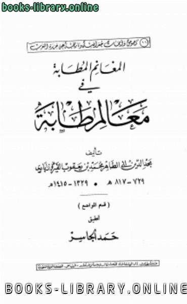 ❞ كتاب المغانم المطابة في معالم طابة ❝  ⏤ محمد بن يعقوب الفيروزآبادي مجد الدين