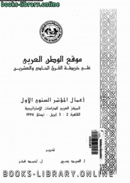 ❞ كتاب موقع الوطن العربى على خريطة القرن الحادى والعشرين ❝  ⏤ السيد ياسين