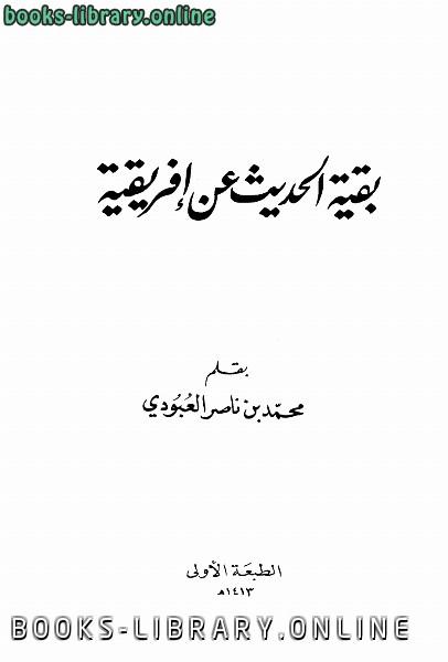 ❞ كتاب بقية الحديث عن إفريقية ❝  ⏤ محمد بن ناصر العبودي