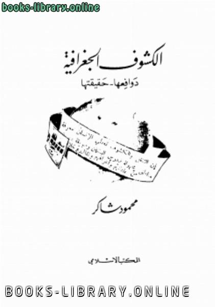 ❞ كتاب الكشوف الجغرافية (دوافعها_ حقيقتها) ❝  ⏤ محمود محمد شاكر