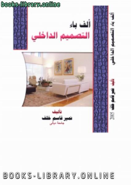 ❞ كتاب الف باء التصميم الداخلي  ❝  ⏤ نمير قاسم خلف البياتى