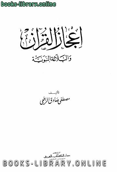 إعجاز القرآن والبلاغة النبوية ط: ال العربي