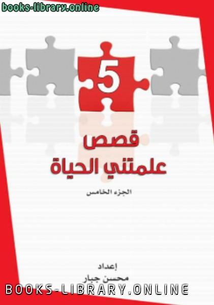 ❞ كتاب قصص علمتني الحياة ج5 ❝  ⏤ محسن جبار