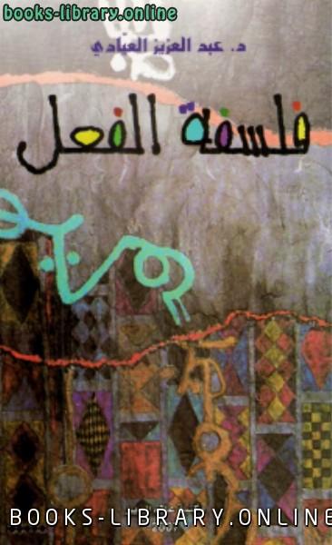 ❞ كتاب فلسفة الفعل ❝  ⏤ عبد العزيز العيادى